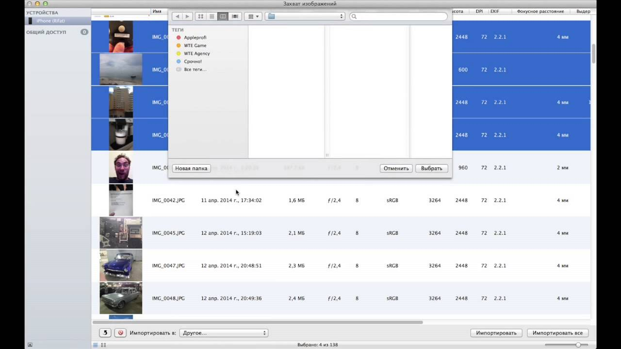 Перенос фотографий и видео с iphone, ipad или ipod touch.