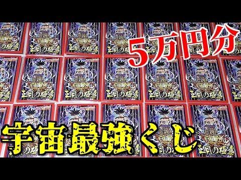 【ドラゴンボール超】正月限定販売!!「伝説の宇宙最強くじ」に5万円分挑戦してみた!!!【SDBH】