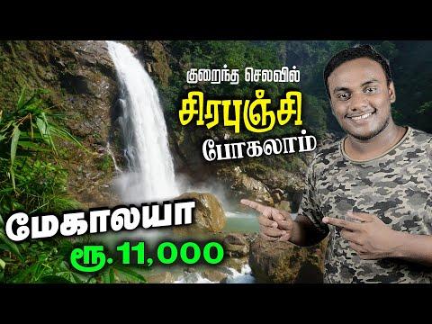 Cherrapunjee From Chennai | Meghalaya | 5 Days Itinerary | Tamil