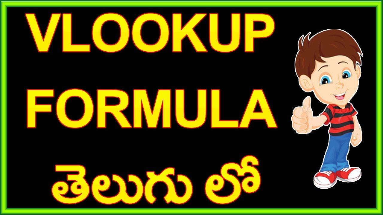Ms Excel 20 Vlookup formula in Telugu   hafiztime