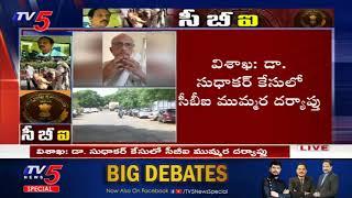 CBI Speeds up Investigation on Dr.Sudhakar Case | CM Jagan