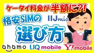 【格安SIM】格安SIMの選び方について解説!大手キャリアからの乗り換えでめちゃくちゃ安くなる!格安SIMは初めてスマホをもつお子様にもオススメ!アハモ、UQモバイル、ワイモバイル【初心者向け】
