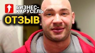 Ігор Гостюнин про Бізнес-Каруселі