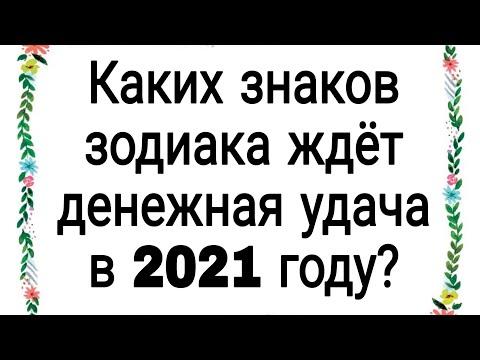 Каких знаков зодиака ждёт денежная удача в 2021 году? | Тайна Жрицы |