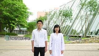 日本大学・生物資源科学部(2019年度入試用)