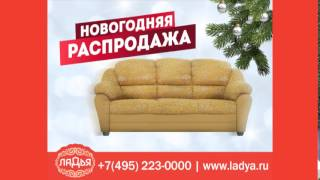 Новогодняя распродажа мебели(, 2015-12-01T13:17:17.000Z)