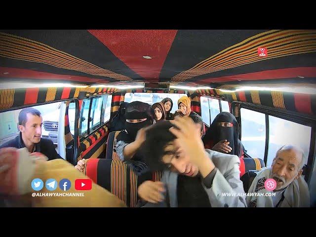 باص الشعب2 | الحلقة 17 | الرحمة الإنسانية في أسمى معانيها في بنات اليمن | قناة الهوية