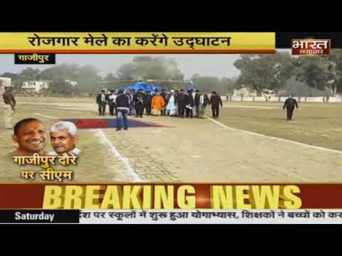 सीएम Yogi Adityanath पहुंचे Ghazipur, रोज़गार मेले का करेंगे उद्धघाटन