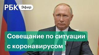 Путин о ситуации с коронавирусом COVID 19 в России Прямая трансляция заседания
