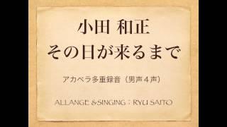 """今回は小田和正さんのアルバム「小田日和」より、""""その日が来るまで""""を..."""