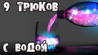 9 НЕВЕРОЯТНЫХ трюков с водой, которые вас удивят!!!│Эксперименты