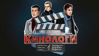 Кинологи. Хеллбой, Оливье и Нуреев на Набережной О...