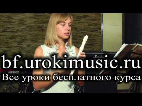 Самоучитель игры на блокфлейте. Устройство инструмента vse.urokimusic.ru