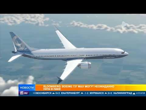 Компания S7 уведомлена о сбое 737 МАХ, отправляющем лайнер в крутое пике