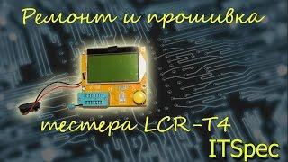 Прошивка деп тестер LCR-T4. Транзистор тестер. Жөндеу жұмыстары өз қолдарымен. Орыс тігу. Прошивка hex.