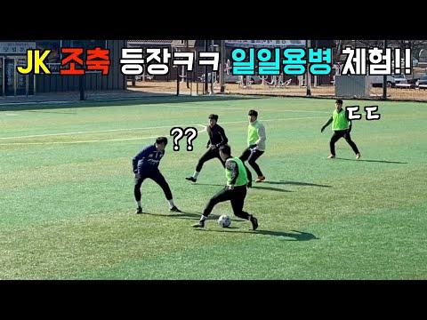 JK 일일용병 축구경기 [ 32짤 축구유망주ㅎㅎ ]
