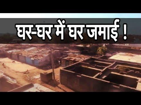 घर-घर में 'घर जमाई', भारत के अद्भुत गांव की कहानी | Bharat Tak Mp3