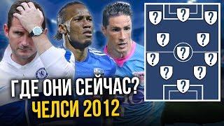 ГДЕ ОНИ СЕЙЧАС? Челси: Победитель Лиги Чемпионов 11/12!