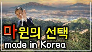 알리바바 마윈 그가 한국을 선택한 이유. 한국산 마스크…