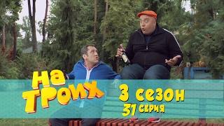 Сериал комедия На троих: 31 серия 3 сезон | Дизель студио новинки 2017