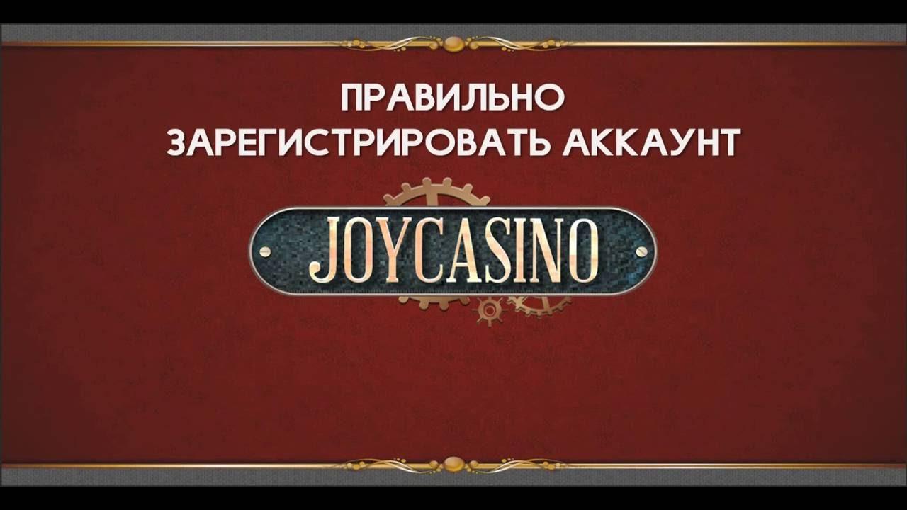 Регистрация на сайте Joy Casino всего за 4 шага.