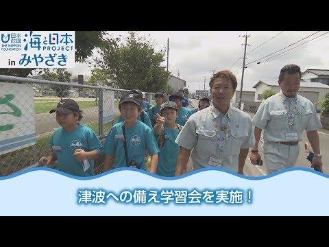 津波への備え学習会 日本財団 海と日本PROJECT in みやざき 2018 #14