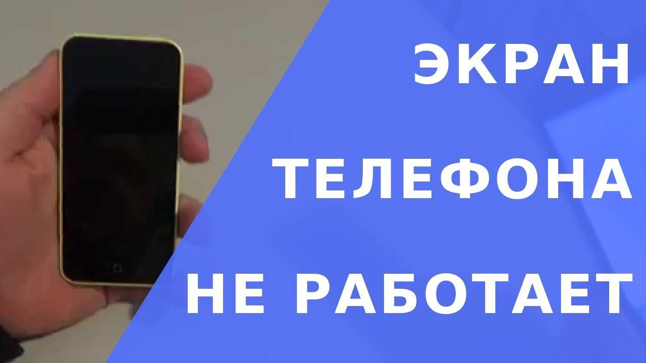 Не работает экран на телефоне.  Что делать если не работает экран телефона