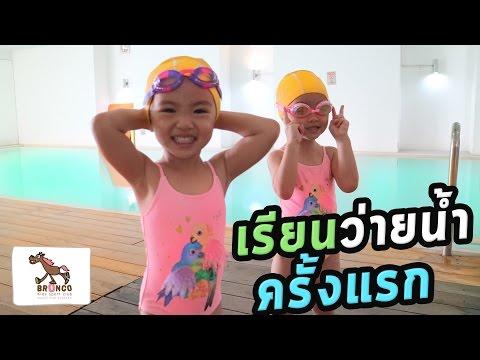 เด็กแฝด เรียนว่ายน้ำครั้งแรก หนูแย้มงอแง | Bronco Kids Sport Club