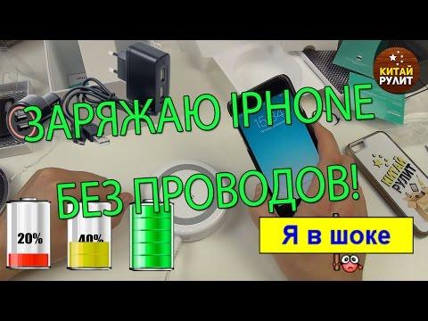 Как зарядить телефон айфон 4s без зарядки