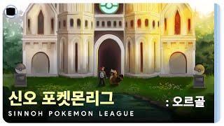 신오 포켓몬리그 : 오르골 | Sinnoh Pokemo…