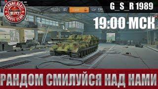 WoT Blitz - Играем со зрителями и тестим Т-34-3  - World of Tanks Blitz (WoTB)