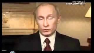 Путин о Чапман.