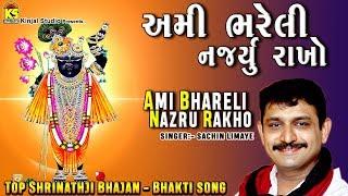 Ami Bhareli nazaru rakho  Singer - Sachin limaye