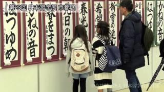 第23回 日本習字展 京都展(2016年2月14日 於:京都市勧業館・みやこめっせ)