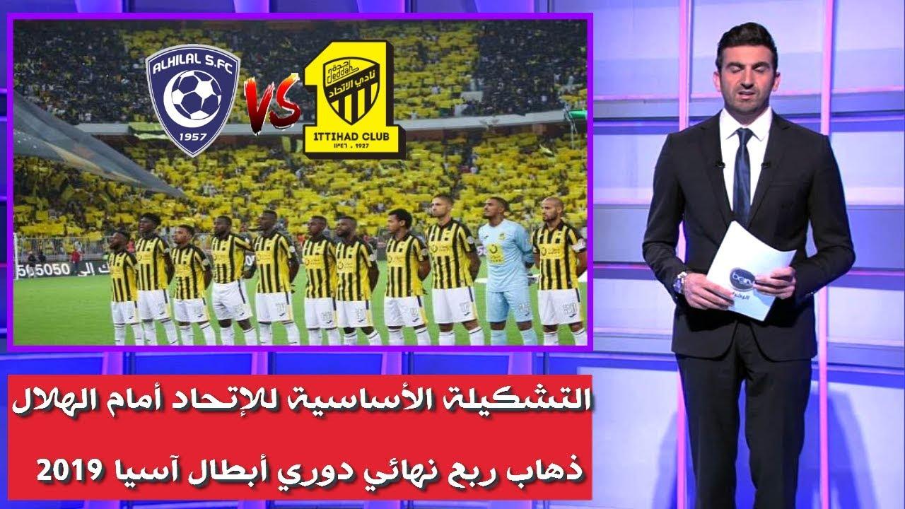 رسميا تشكيلة الإتحاد أمام الهلال في ذهاب ربع نهائي دوري أبطال آسيا 2019 الهلال و الإتحاد Youtube