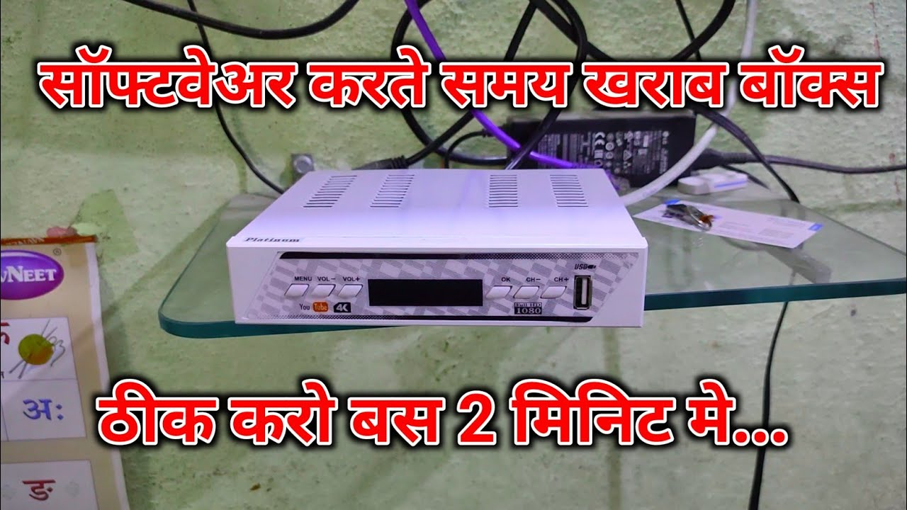 All Mpeg4 dead set top box recovery method   mpeg4 set top box software update