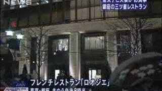 フランス料理 日本国内(東京都) / Cuisine Française au Japon (Préfecture de Tokyo)