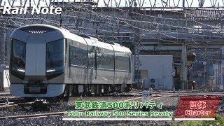"""500系リバティ団体臨時特急「東武ファンフェスタ号」/Tbou 500 Series """"Revaty"""" for railway fans tour/2017.11.19"""