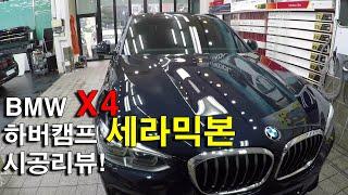 BMW X4가 선택한 썬팅시공 하버캠프 세라믹본(천안고…