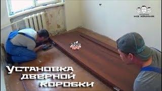 видео Установка дверной коробки своими руками