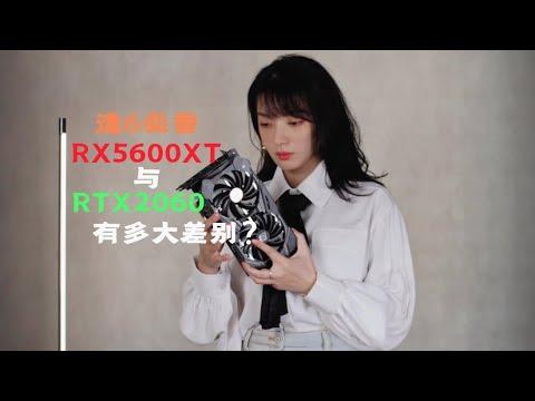 【二斤自制】AMD在农历年尾推出了RX5600XT,它真的有那么甜吗?和RTX2060对比又会是如何呢?(CC字幕)