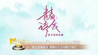 电影频道融媒体中心发挥优势 助力经纪公司复工复产 【中国电影报道 | 20200417】