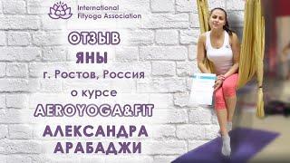 Обучение курсы фитнес инструкторов - отзыв Яны