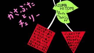 AZUMA HITOMI - かさぶたとチェリー