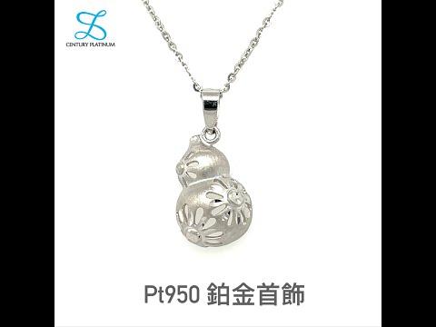 鉑金 PT950 墜子 葫蘆  WPB063