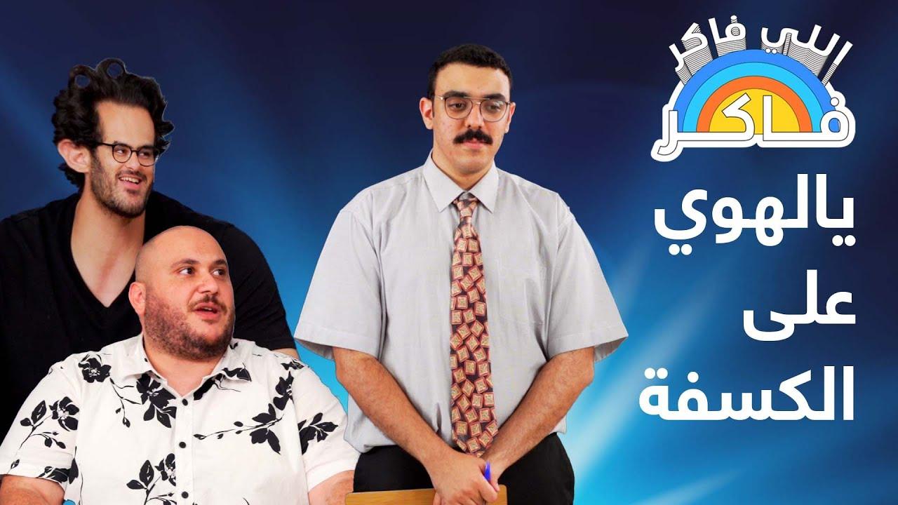 👨🏼🏫👨🏼🎓 ملحق اللي فاكر فاكر 🤓 نتيجة ثانوية علاء وبنطلون بسيوني