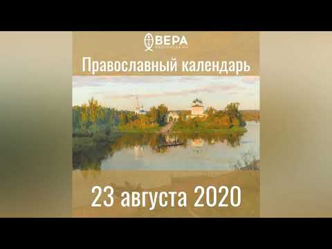 Православный календарь на 23 августа 2020 года