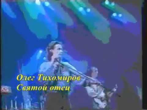 Олег Тихомиров - Святой отец
