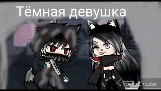 Сериал •Тёмная девушка •3 серия