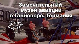 видео Туры в Ганновер из Новосибирска